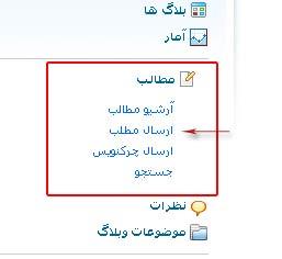 http://iranproud3088.persiangig.com/weblog/ersal.jpg