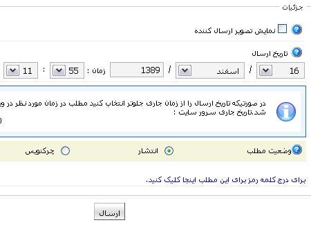 http://iranproud3088.persiangig.com/weblog/ersal7.jpg