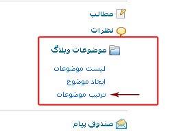 http://iranproud3088.persiangig.com/weblog/otartib.jpg