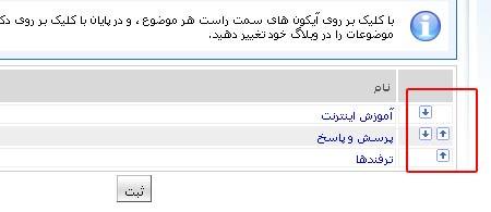 http://iranproud3088.persiangig.com/weblog/tartib.jpg
